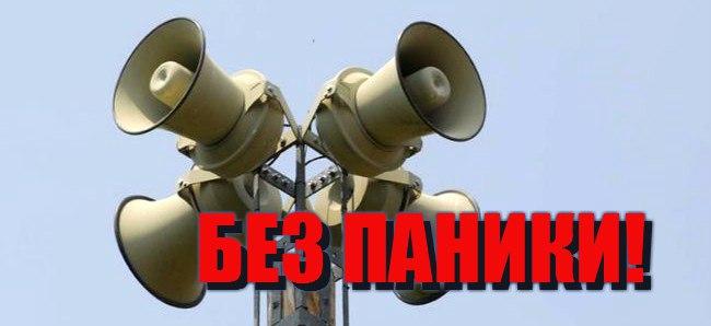 В Таганроге состоится проверка работоспособности средств оповещения с включением электросирен
