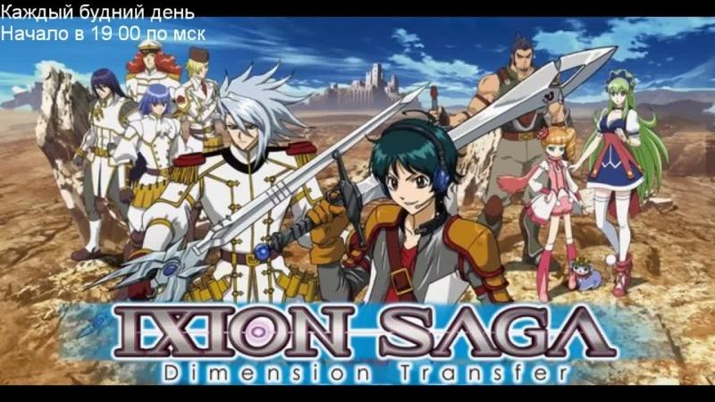 Иксион-сага: Другое измерение/Ixion Saga Dimension Transfer 6/25
