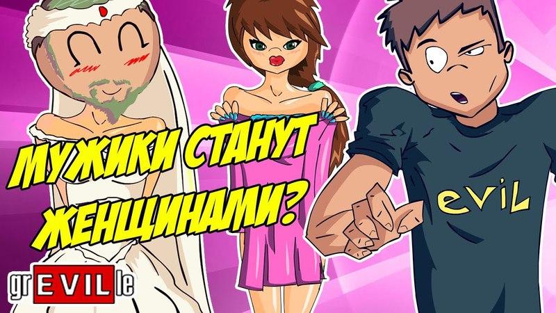 Зачем из мужчин делают женщин? МУЛЬТ - НЕНАВИСТЬ ( анимация бомбит)