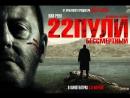 22 пули: Бессмертный - Русский Трейлер (2010)