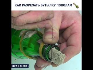 Как разрезать бутылку пополам
