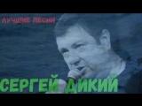 Сергей Дикий - Золотая коллекция Хитов 2017 (Новое и Лучшее)