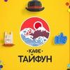 Кафе «Тайфун» Челны | Елабуга | Казань