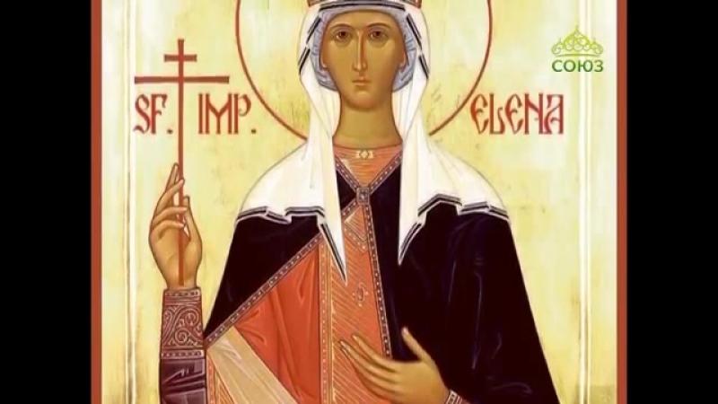19 марта. Обретение Честного креста и гвоздей св. равноапостольной царицею Еленою во Иерусалиме