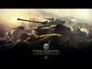 Танковые баталии и Бета-тест #2 WOT-1.0