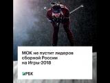 МОК не пустит лидеров сборной России на Игры-2018
