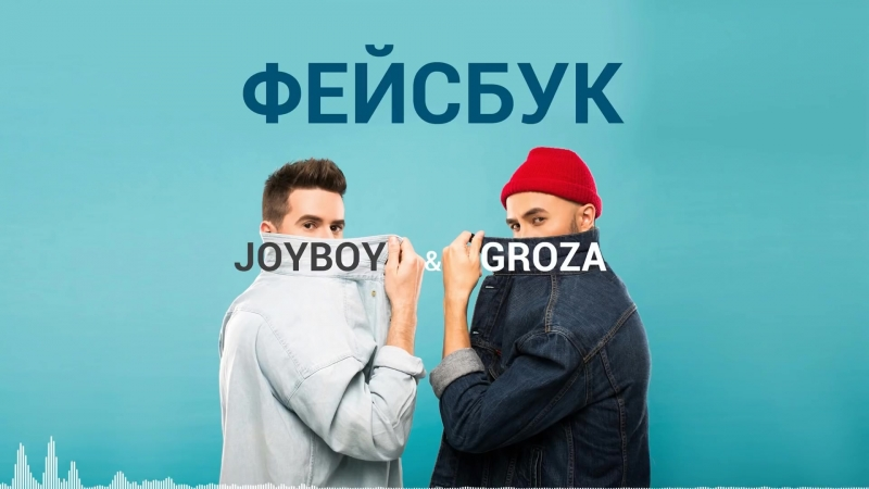 ПРЕМЬЕРА ТРЕКА! GROZA ft JOY BOY - Фейсбук (рэп Black Beats 2017)