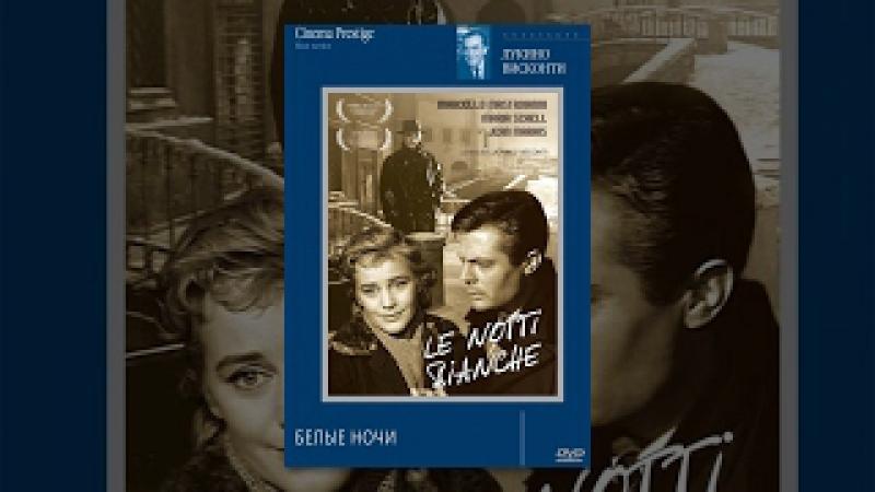 Белые ночи - Фрагмент (1957)