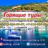 Горящие Туры | Новороссийск