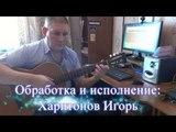Чистые пруды. Тальков И. Муз. Давид Тухманов. Переложение для гитары (guitar cover)