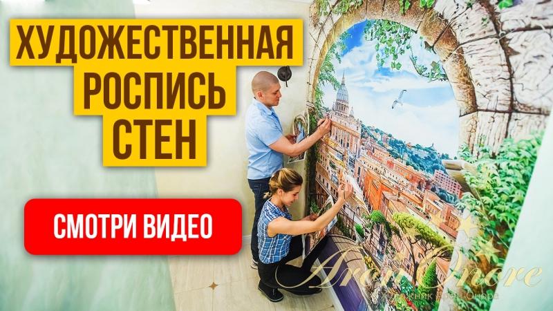Студия художественной росписи стен
