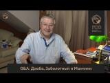 Q&A: Дзюба, Заболотный и Манчини