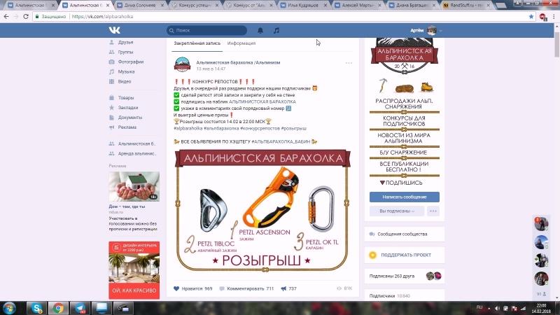 Итоги 5 конкурса репостов паблика Альпинистская барахолка 14.02.18