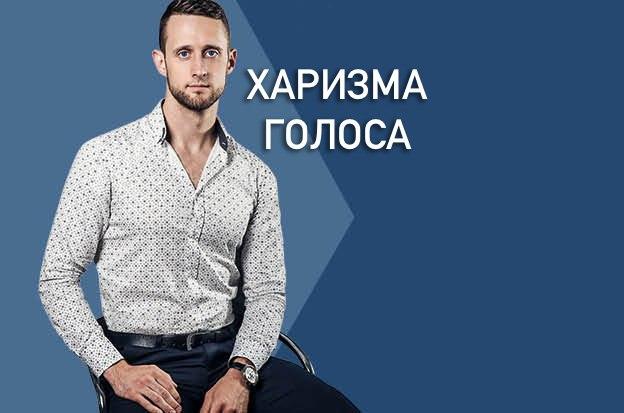 Афиша Тюмень ХАРИЗМА ГОЛОСА / Авторский видеокурс