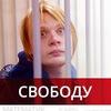 Свободу Дмитрию Богатову!