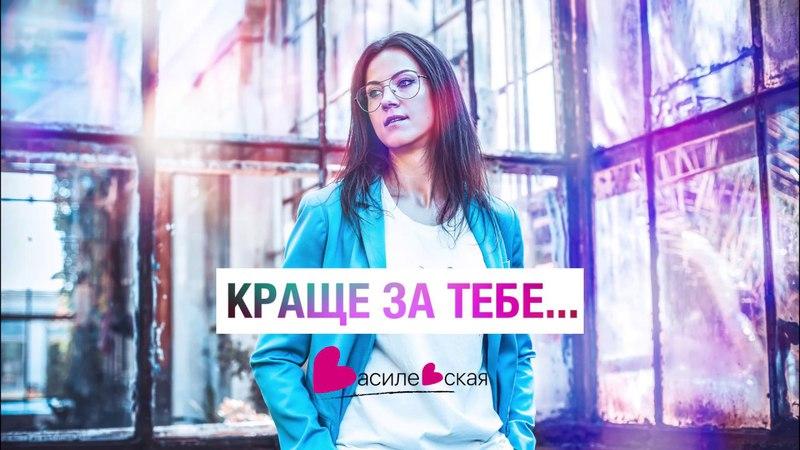 Елена Василевская - Краще за тебе...