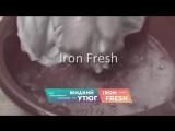 Iron Fresh жидкий утюг
