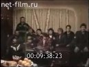 Новый год в семье Джохара Дудаева