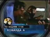 (staroetv.su) Анонсы сериалов Команда А и Мелроуз Плейс (СТС, 1998)