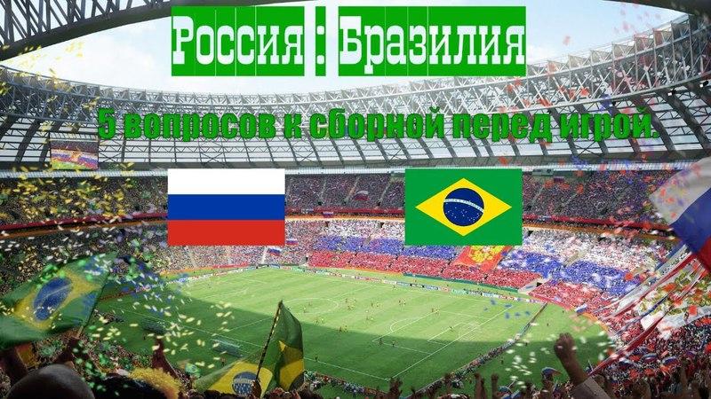 Россия - Бразилия. 5 вопросов к сборной перед игрой.