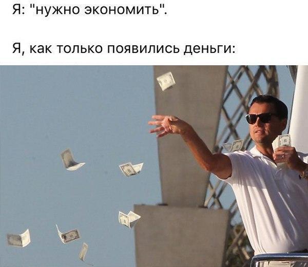 Финансовый юмор: нужно экономить