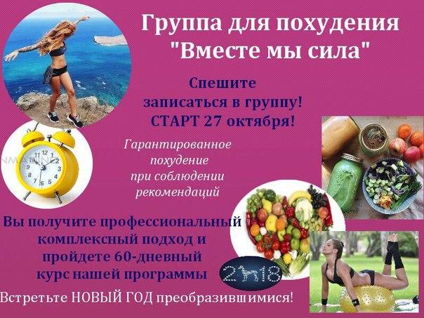 Группы для похудения в беларуси