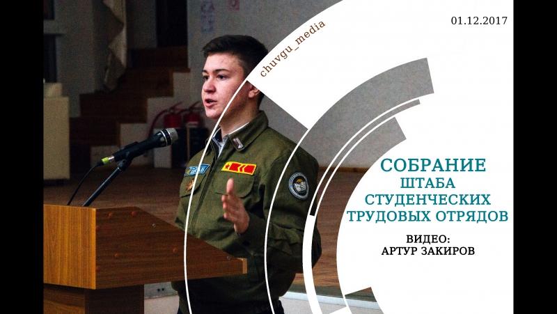 Собрание Штаба студенческих трудовых отрядов ЧувГУ