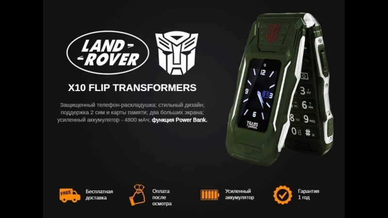 LAND ROVER X10 FLIP TRANSFORMER