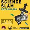 Science Slam Psychology