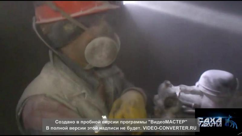 Саха (Якутия)г.Мирный Рудник Мир 310 горизонт (Солевой забой КВОШ 4)