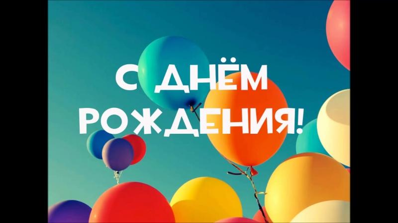 Машка, с днем рождения 13.11.2017❤