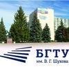 Ассоциация выпускников  БГТУ им .В.Г. Шухова