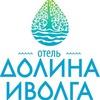 Парк-отель «Долина ИВолга» Завидово