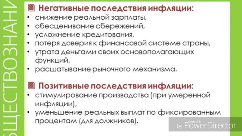 ИНФЛЯЦИЯ!!