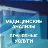 СИТИЛАБ Севастополь I Лаборатория I Мед. центр