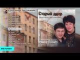 Владимир Бочаров и Лариса Чернышёва - Старый двор (Альбом 2005 г)