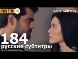 Adini Sen Koy / Ты назови 184 Серия (русские субтитры)