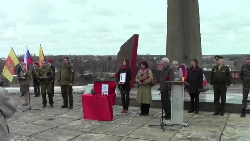 Открытие Весенней ВАХТЫ ПАМЯТИ в г.Зубцов-2017г.(Безгин);