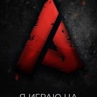 Альфис Ахметшин