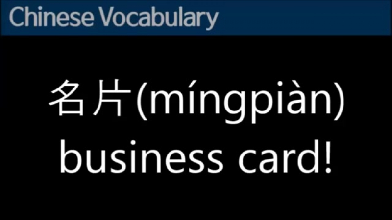 Learn Chinese Vocabulary 700 No2 - with English subtitles fo.mp4 одежда.mp4