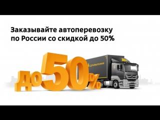 Скидки до 50% на перевозку по всей России!