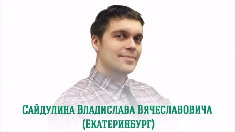 Сайдулин Владислав Вячеславович