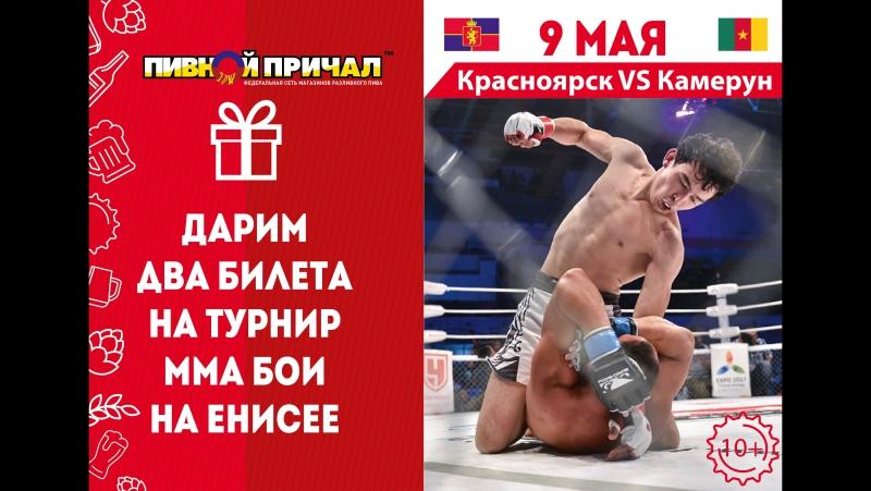 Артём Велешко выигрывает 2 билета на турнир ММА Бои на Енисее 5го мая 2017 г