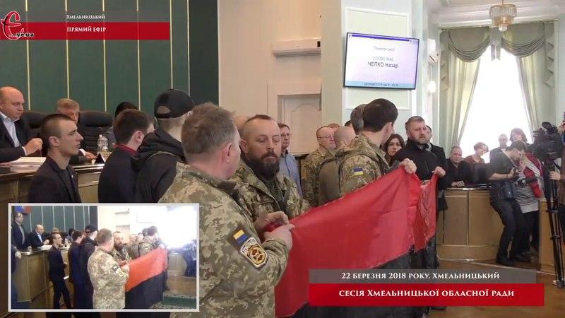 Промова кіборга Назарія Чепко на захист червоно-чорного прапора