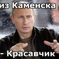 Тоха Снегирев
