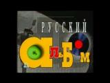 Русский альбом Свинцовый туман, Ноль 1995@НТВ