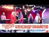 Концерт Александра Панайотова в Утреннем шоу «Русские Перцы»