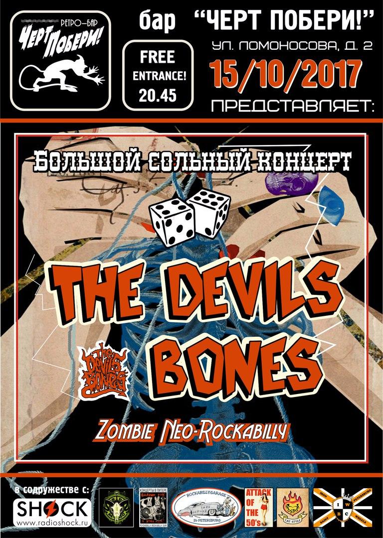 15.10 The Devil Bones в ЧП! Вход свободный!