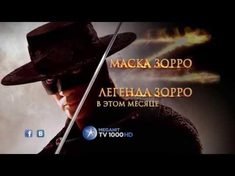 Маска Зорро и Легенда Зорро промо трейлер фильмов на TV1000 Megahit HD