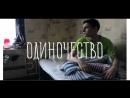 Короткометражный фильм Одиночество